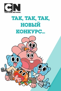 Конкурс с CARTOON NETWORK